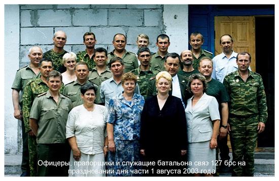 6. бат-н 127-й бригады связи. 2003
