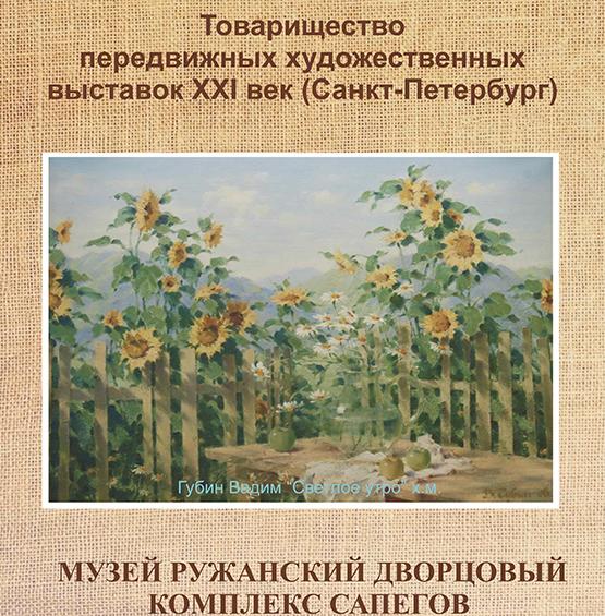 афиша Ружаны(1)