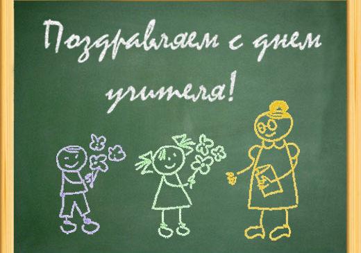 Мы уже принимаем поздравления ко Дню учителя, а Вы придумали как порадовать преподавателей?