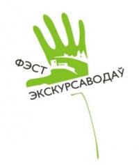 Пружанцев приглашают принять участие в «Фесте экскурсоводов»