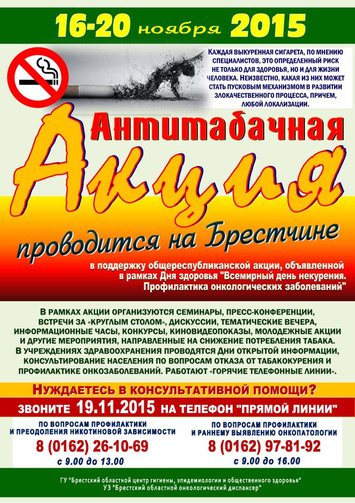 Акция Курение и рак АФИША-2015