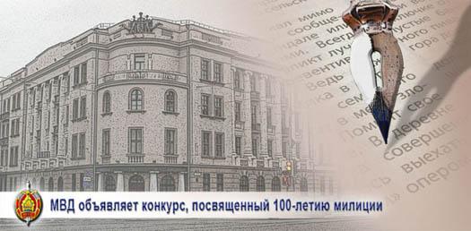 MVD-konkurs-k-100-letiyu-militsii-e1458823918416