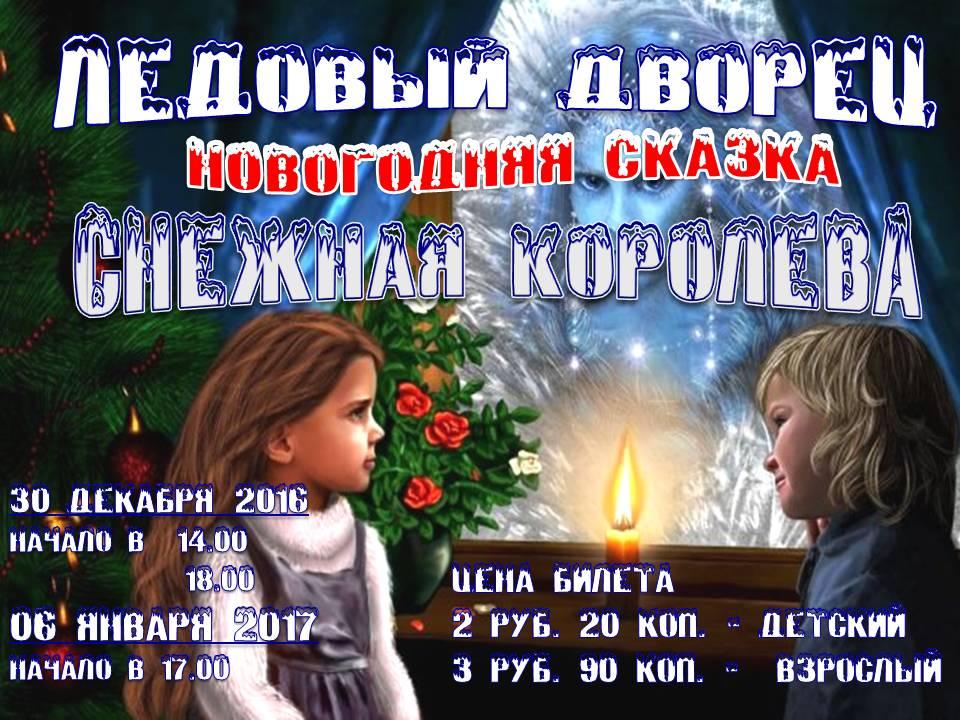 snezhnaya-koroleva2
