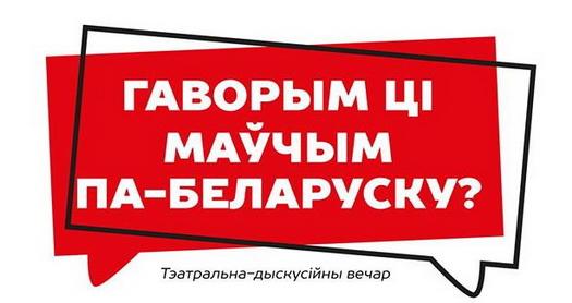 """«Пружанскі палацык» запрашае на тэатральна-дыскусійную сустрэчу """"Гаворым ці маўчым па-беларуску?"""""""
