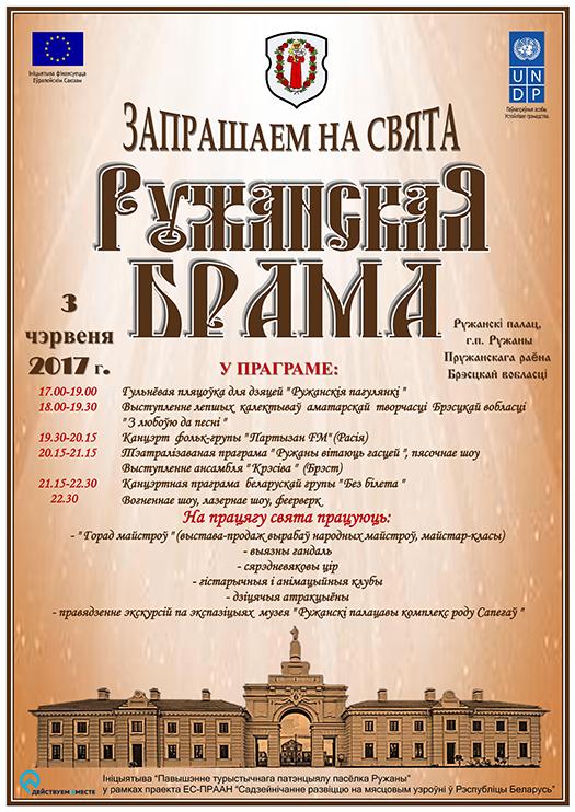 Афиша выходного дня: форум «С любовью к песне» и праздник «Ружанская брама»