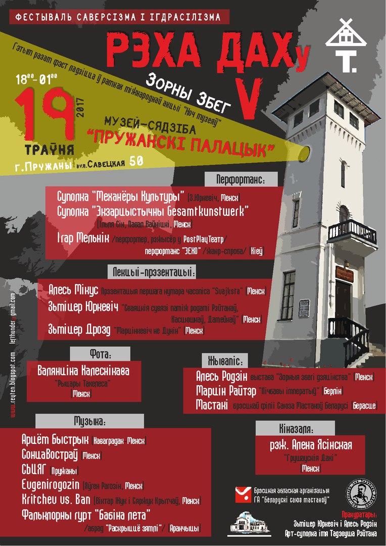 Музей-усадьба «Пружанский палацык» приглашает на «Ночь музеев»