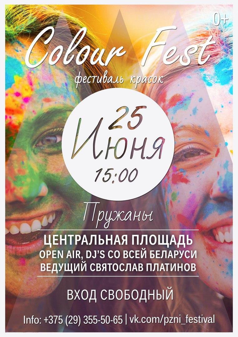 День молодежи в Пружанах: Colour Fest, велофлешмоб и дискотека