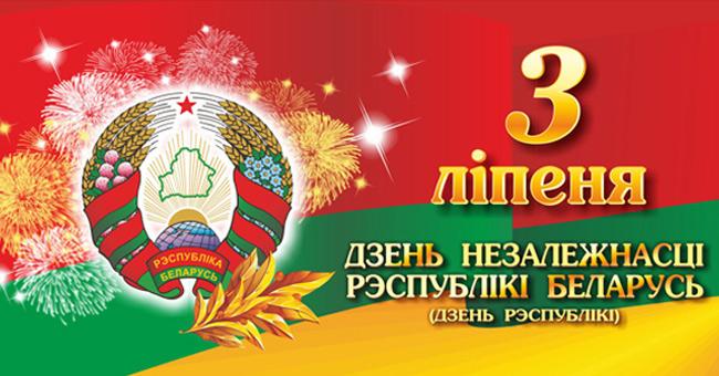 Программа праздничных мероприятий ко Дню Независимости