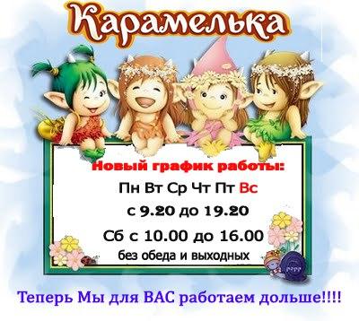 Магазин «Карамелька» предлагает большой выбор сладостей