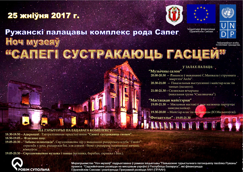 Ружаны приглашают на Ночь музеев «Сапеги встречают гостей»