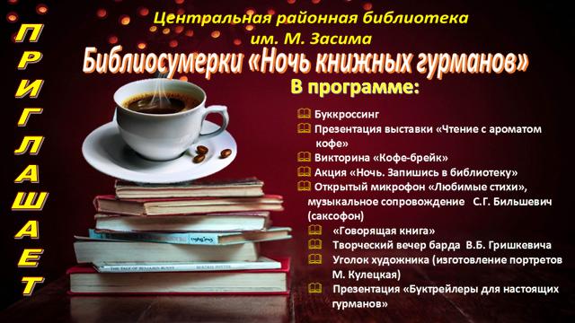 ЦРБ приглашает на библиосумерки «Ночь книжных гурманов»