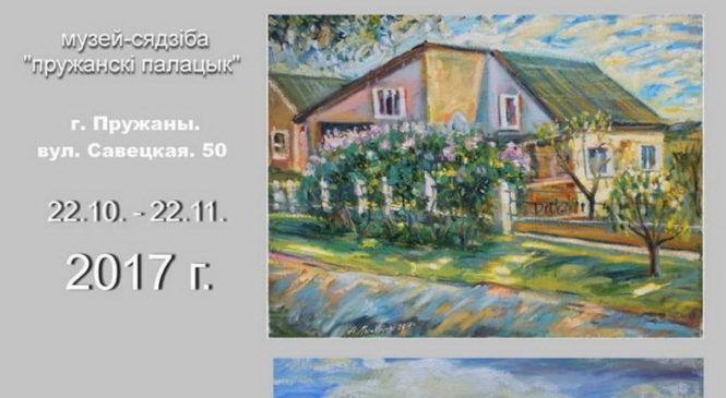 Музей-сядзіба «Пружанскі палацык» запрашае на новую выставу!