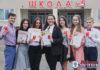 Ангелы доброты. В СШ №5 чествовали пружанских волонтеров