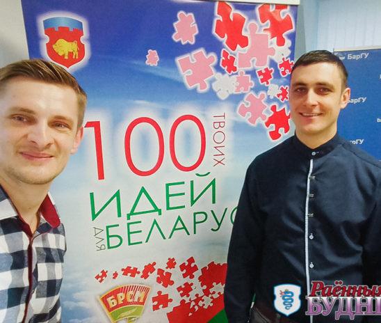 Среди «100 идей для Беларуси» есть и пружанская!