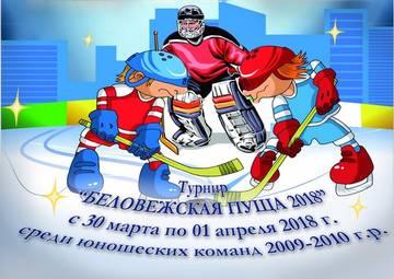 В пятницу стартует детский турнир по хоккею «Беловежская пуща». Поддержите маленьких пружанцев!