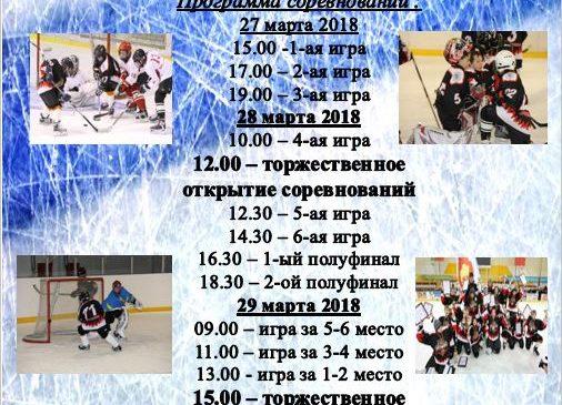 Расписание игр хоккейного турнира «Золотая шайба»