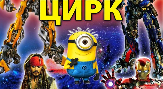 ПРИГЛАШАЕМ ВСЕХ В ЦИРК на шоу «КорпорациЯ СупергероеВ»