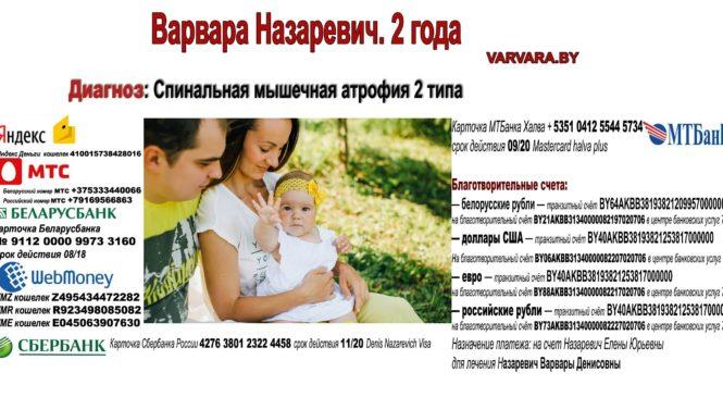Двухлетней Варе Назаревич очень нужна помощь!