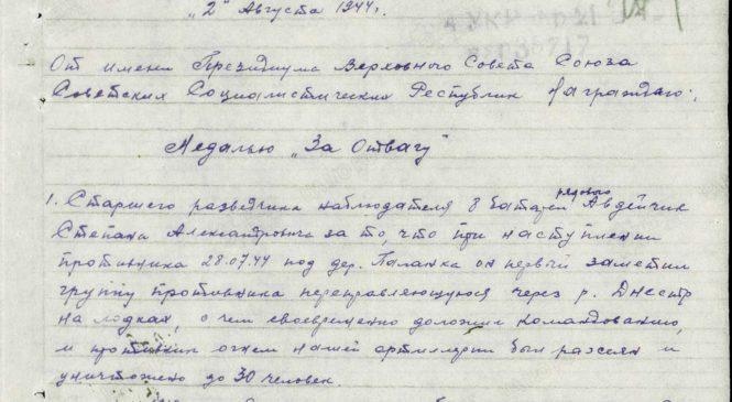 1941-1945: штрихи войны. Из воспоминаний ветерана Степана Авдейчика