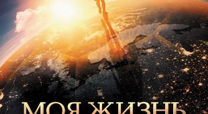 «Моя жизнь». Смотрите в «Спутнике» с 31 мая
