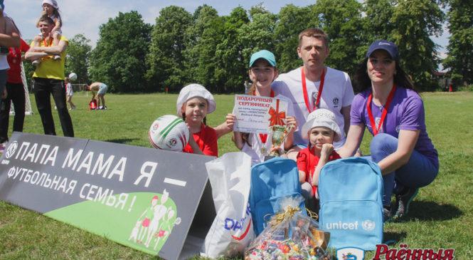 49 пружанских семей приняли участие в фестивале «Мама, папа, я — футбольная семья»