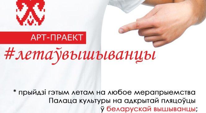 Арт-праект Палаца культуры «Лета ў вышыванцы». Першае мерапрыемства ўжо сёння!