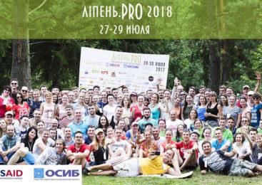 27-29 июля  в Беларуси пройдет V молодежный бизнес-форум «Лiпень.PRO»