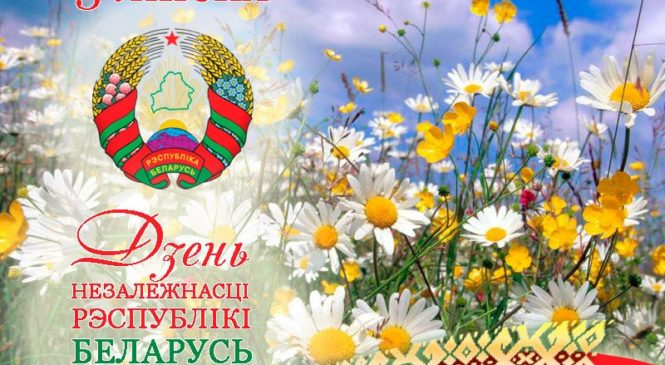 Программа празднования Дня Независимости в г. Пружаны
