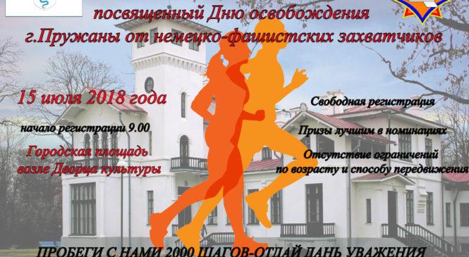 Пробеги 2000 шагов в память о героях освобождавших город!
