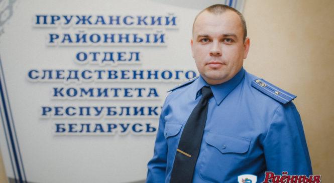 Третий раз Пружанский районный отдел СК признается лучшим в стране