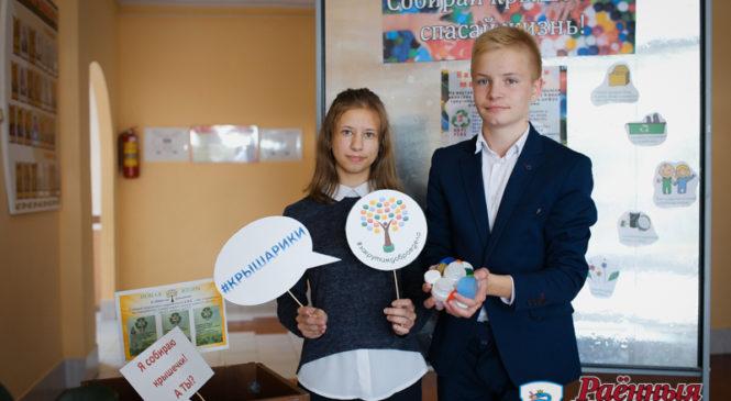 К акции «Новая жизнь в обмен на крышечки» присоединилась гимназия г. Пружаны