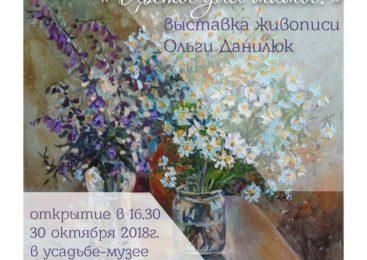 «Пружанскі палацык» запрашае на адкрыццё выставы «Кветкі для мамы»