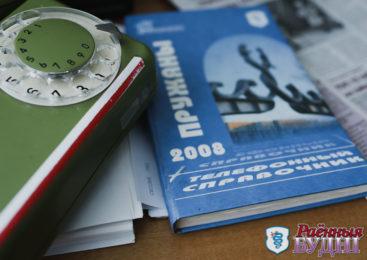 Главное из интервью с начальником Пружанского участка электросвязи: телефонного справочника не будет