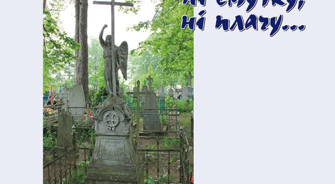 Хто пахаваны на мясцовых могілках? Якімі былі гэтыя людзі? Адказы ў кніге Ірыны Сядовай «Там, дзе няма ні болю, ні смутку, ні плачу…»