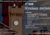 Ноч музеяў у Палацыку: музейная апоўнач