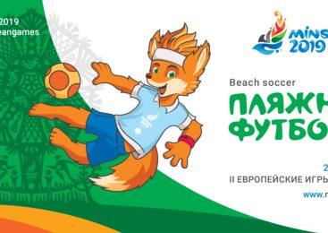 А вы уже приобрели билеты на ІІ Европейские игры?