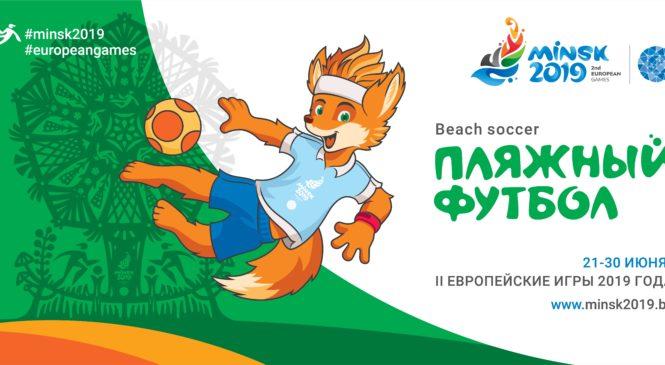 Запущен видеоролик открытия ІІ Европейских игр в Минске