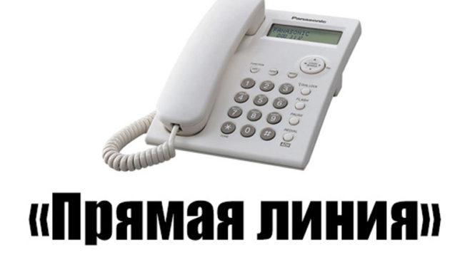 11 мая — прямая телефонная линия с заместителем председателя облисполкома Борисюком Г.И.