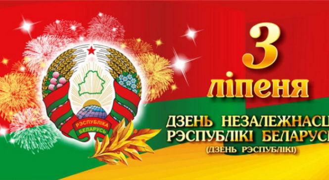 Программа празднования Дня Независимости в Пружанах