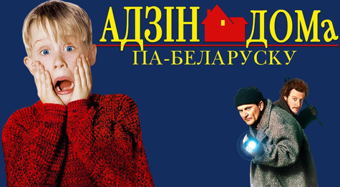 Жадаеце глядзець кіно на беларускай мове? Калі ласка!