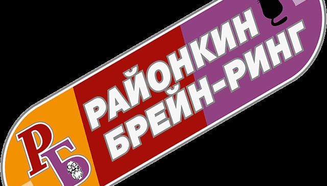 «Районка» приглашает читателей на интеллектуальный турнир (дополнено)