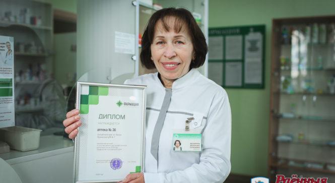 Линовская аптека третий год подряд признается лучшей в области