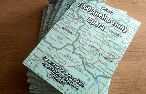 В библиотеке состоится презентация книги воспоминаний «1060 дней в тылу врага»