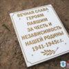 Пружаны присоединились к международной акции «Во славу общей Победы»