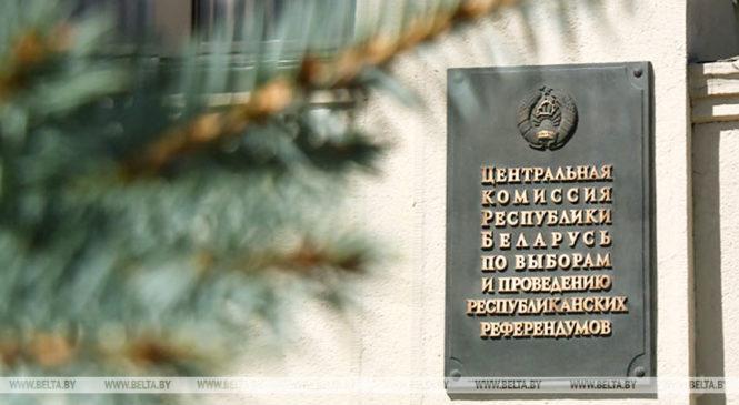 ЦИК зарегистрировал 15 инициативных групп по выдвижению кандидатов в Президенты Беларуси