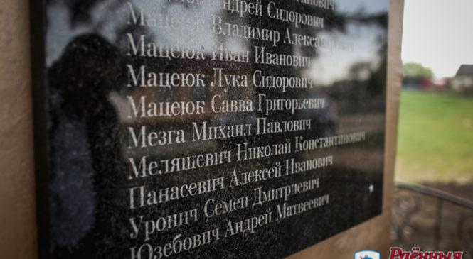 В Вощиничах не просто отреставрировали памятник, но и добавили фамилию еще одного героя