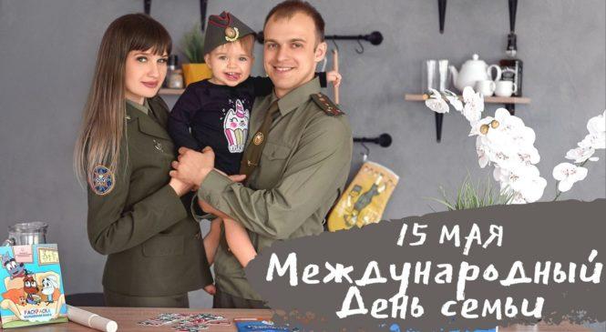 МЧС Беларуси – к Международному дню семьи!