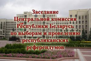 Центральной комиссией зарегистрировано 15 инициативных групп по выдвижению кандидатов в Президенты Республики Беларусь