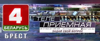 «Актуальные вопросы налогообложения» — 4 июня в прямом эфире «Телеприемной» на «Беларусь 4. Брест»