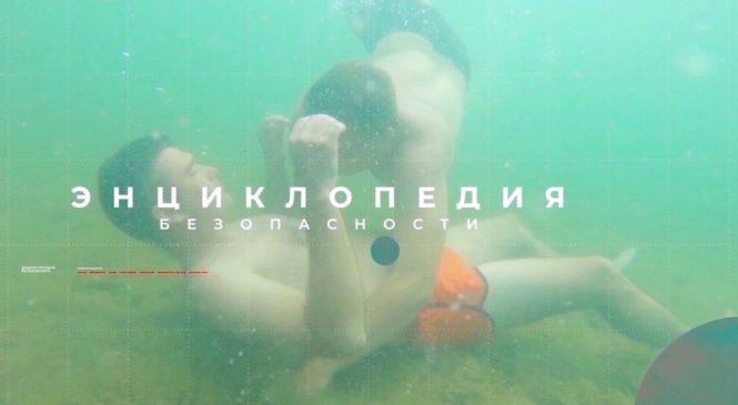 Правила поведения на водоемах. Смотрите в новом выпуске видеорубрики от МЧС «Энциклопедия безопасности»